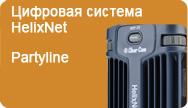 Цифровая система HelixNet